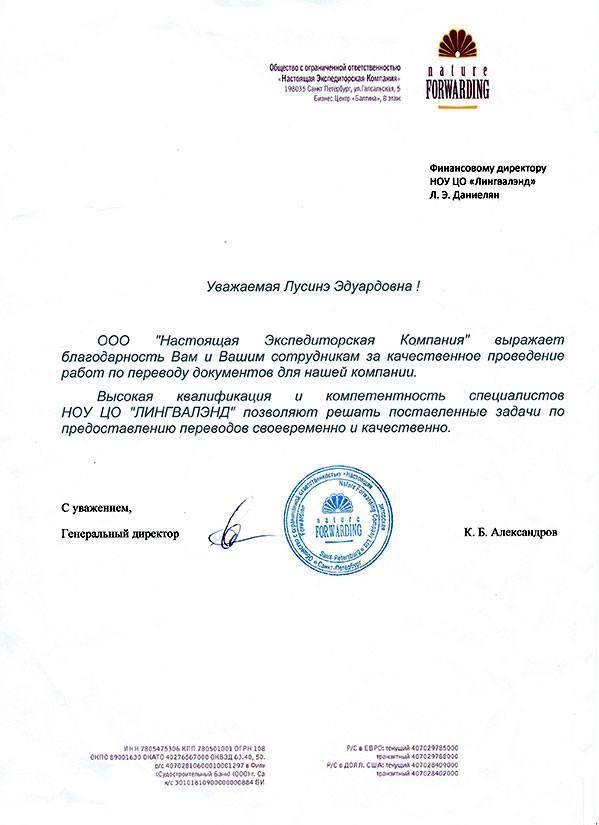 Курсы иностранных языков Новороссийск отзывы