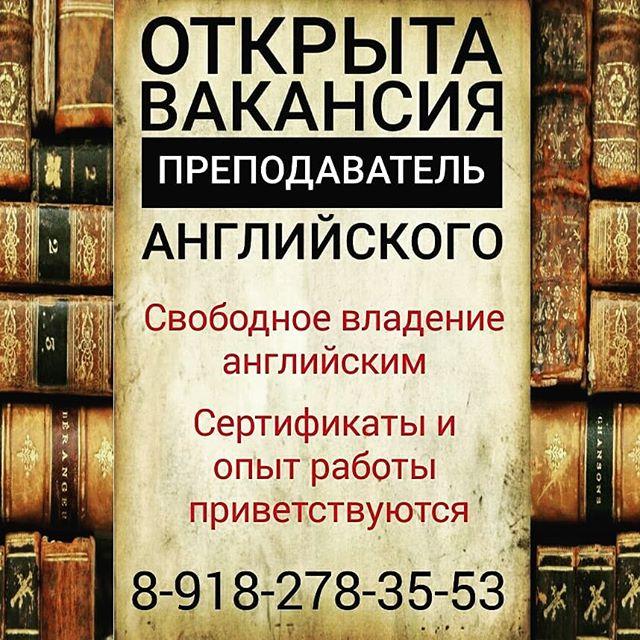 вакансия преподавателя английского Новороссийск