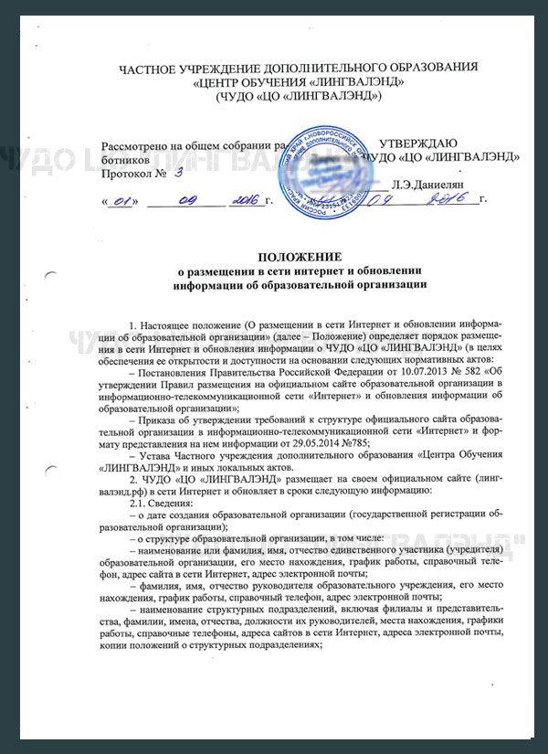 иностранные языки в Новороссийске