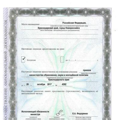 Лицензия ЧУДО ЦО - 2