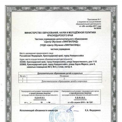 Лицензия ЧУДО ЦО -3