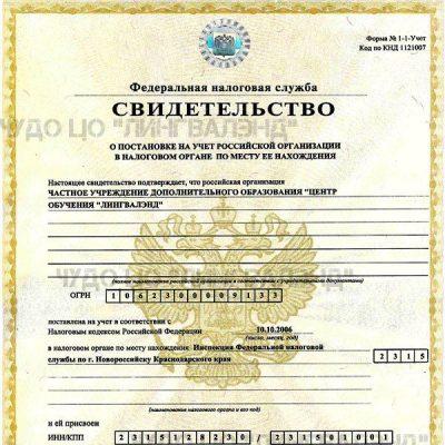 Свидетельство о постановке на учёт организации в налоговом органе