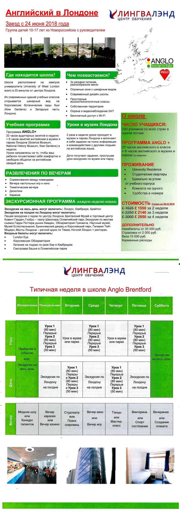 АНГЛИЙСКИЙ ЛАГЕРЬ В ПРАГЕ 2018, новороссийск, лингвалэнд обучение зарубежом