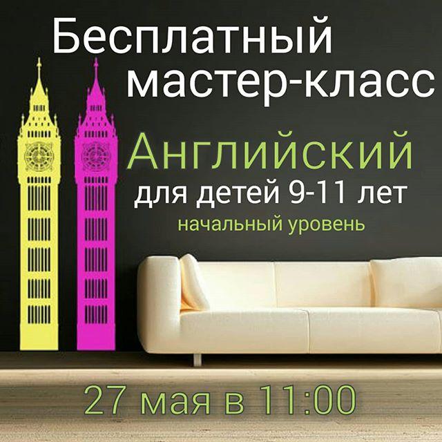 Новороссийск МАСТЕР-КЛАСС, английский для детей бесплатно