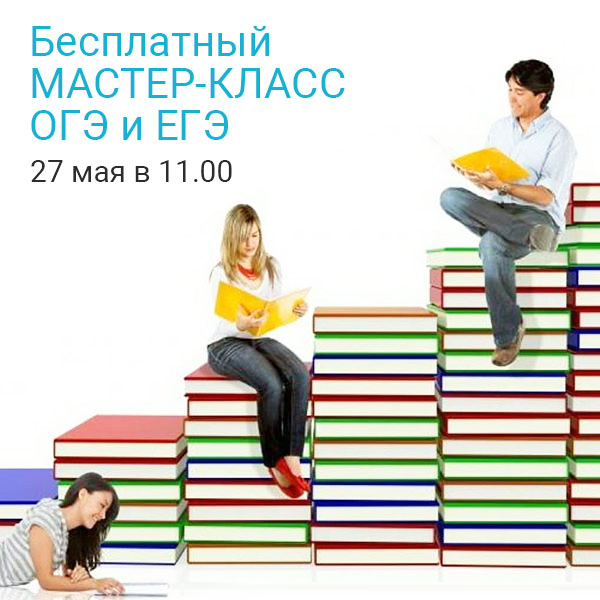 ОГЭ и ЕГЭ по английскому в Новороссийске
