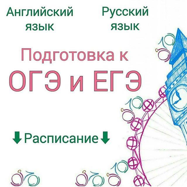 Подготовка к ОГЭ и ЕГЭ Новороссийск