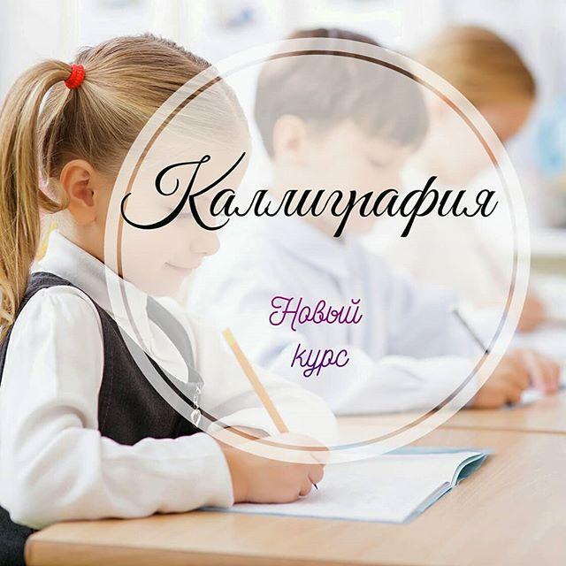 Каллиграфия,Чистописание, Новороссийск
