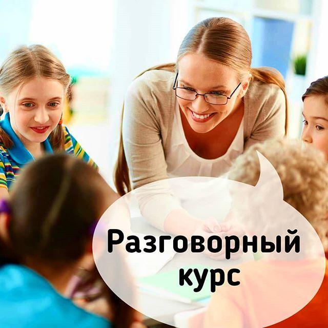 Старт групп разговорного курса