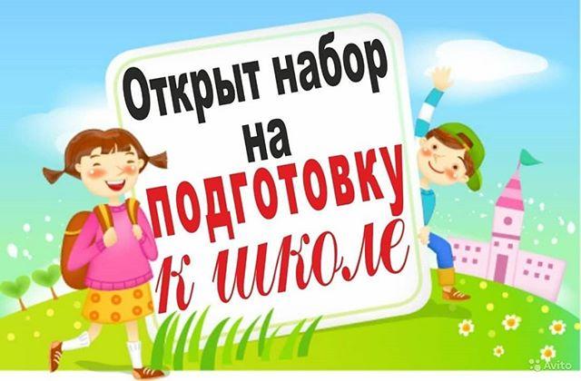 Подготовка к школе Новороссйиск