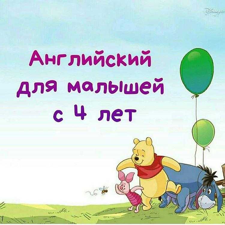 Английский для малышей!
