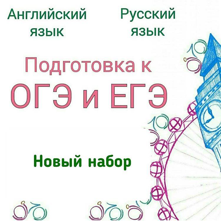 Подготовка к ОГЭ и ЕГЭ по английскому и русскому языкам!