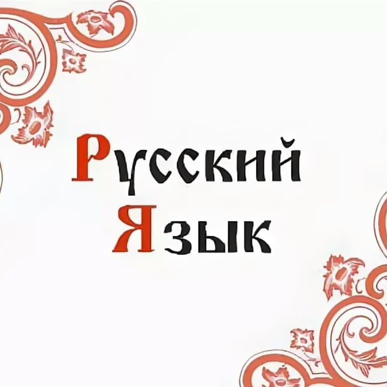 Репетитор по русскому языку для школьников