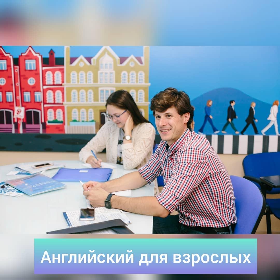 АНГЛИЙСКИЙ ДЛЯ ВЗРОСЛЫХ, Новороссийск