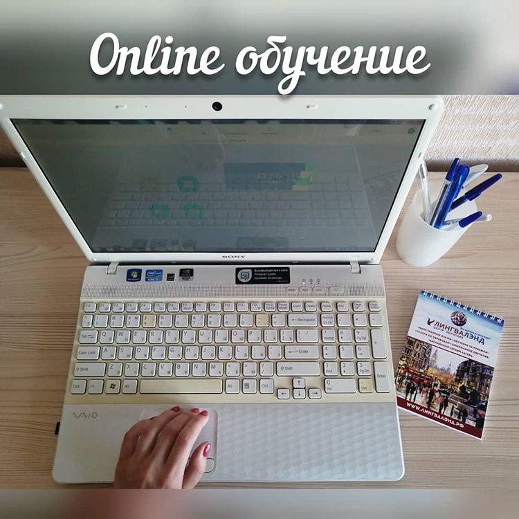 Online обучение Новороссийск