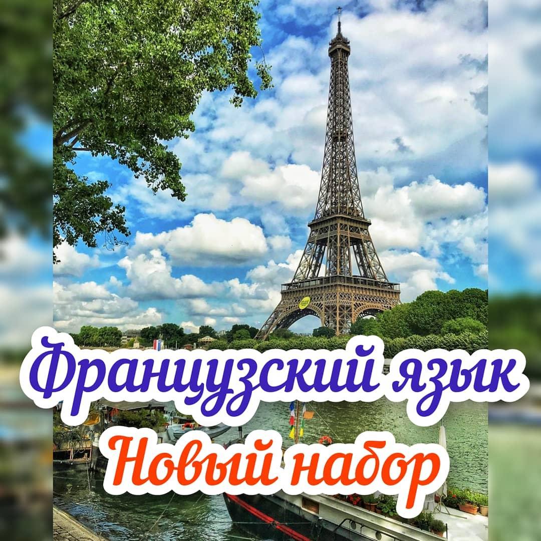 ОБУЧЕНИЕ ФРАНЦУЗСКОМУ Новороссийск