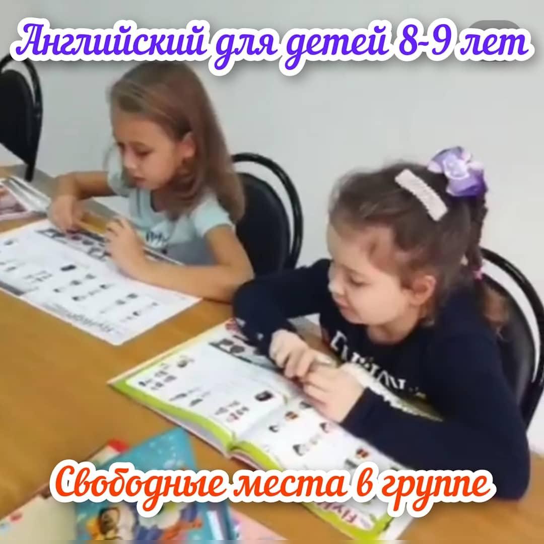 Английский для детей 8-9 лет